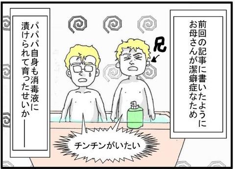けっぺき2-1