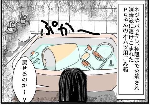 けっぺき2-4