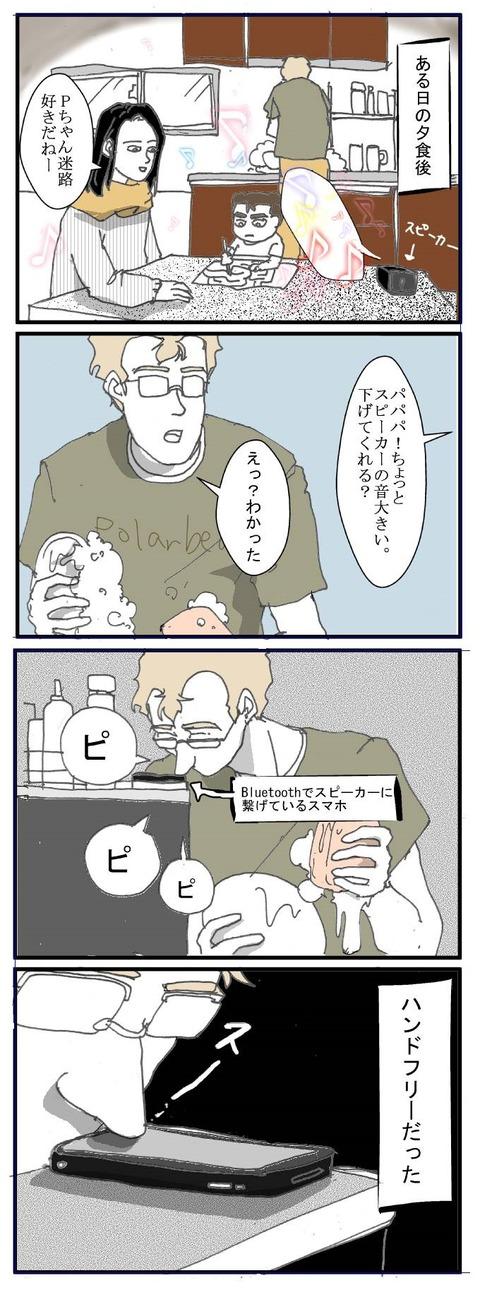ブログ1020001