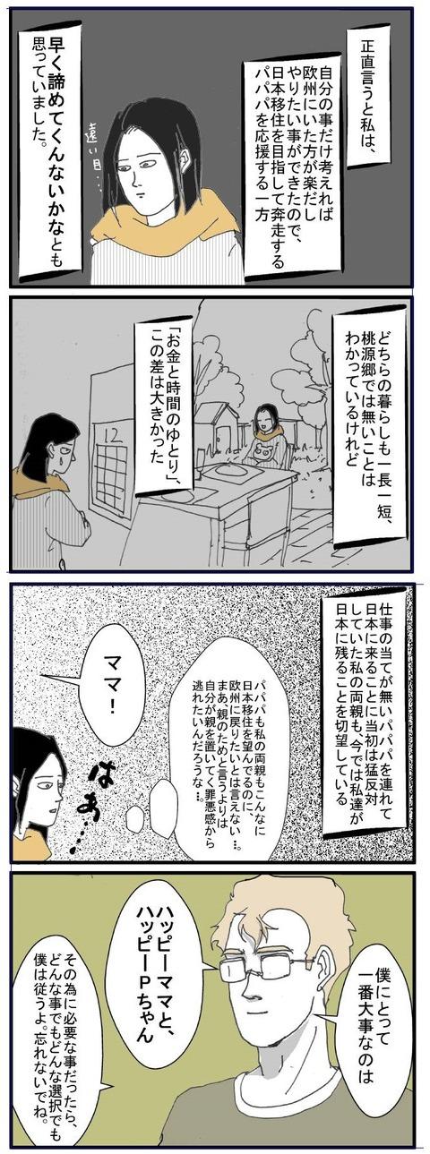 ブログ090001