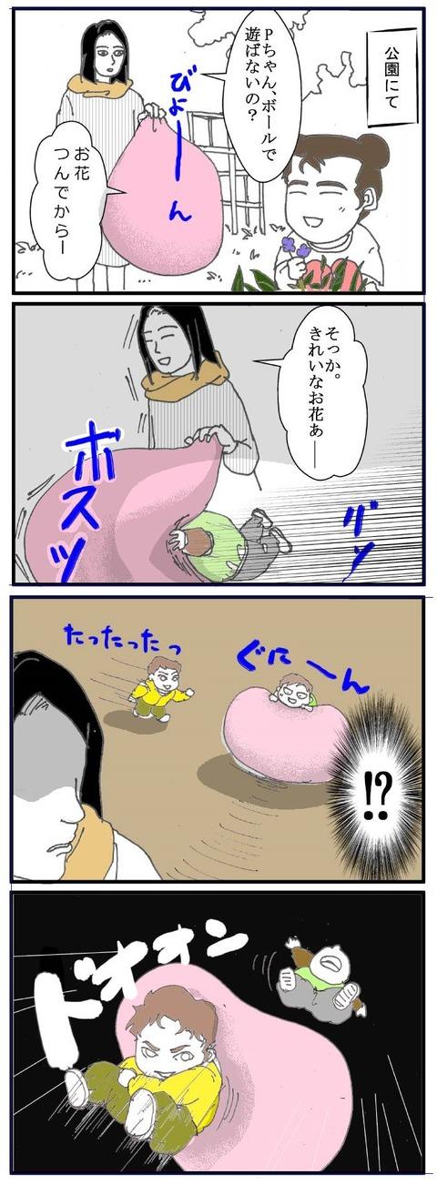 ブログ1030001