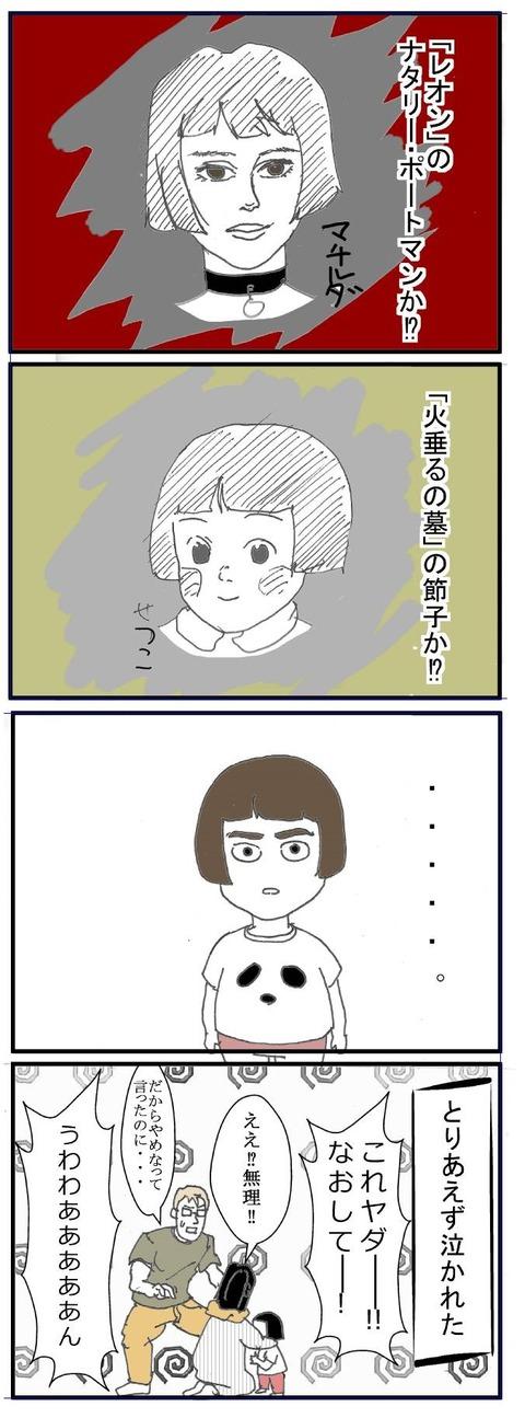 ブログ1060002