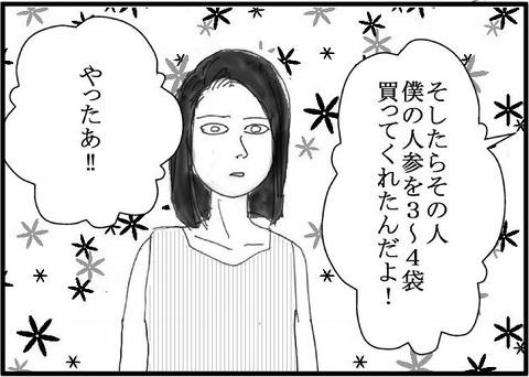 にんじん4