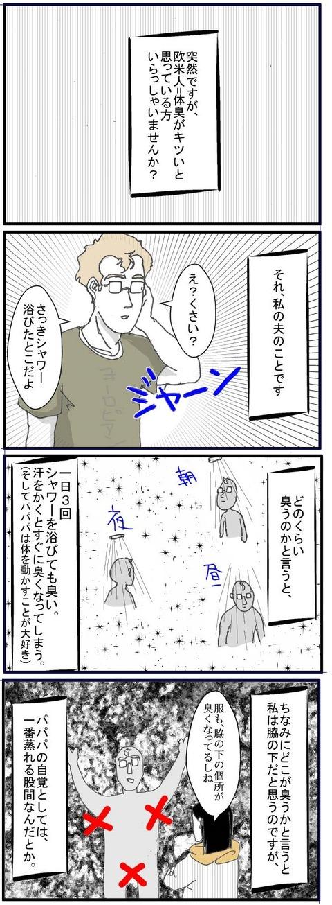ブログ1100001