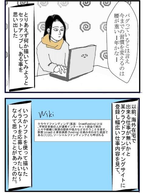 ブログ150003