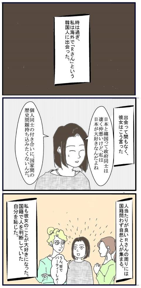 ブログ1120002