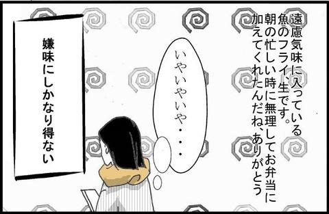 べんとう4