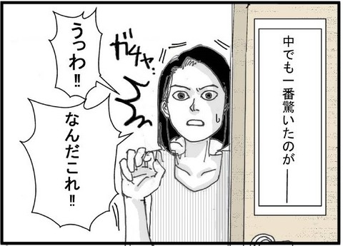 けっぺき2-3