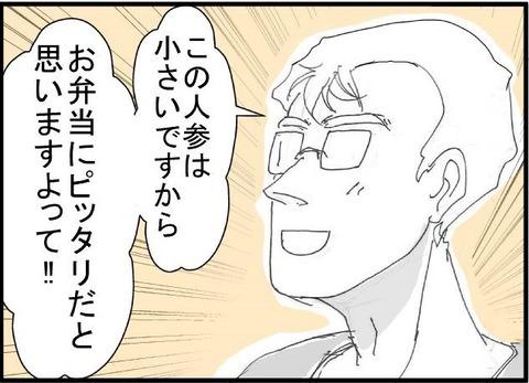 にんじん3