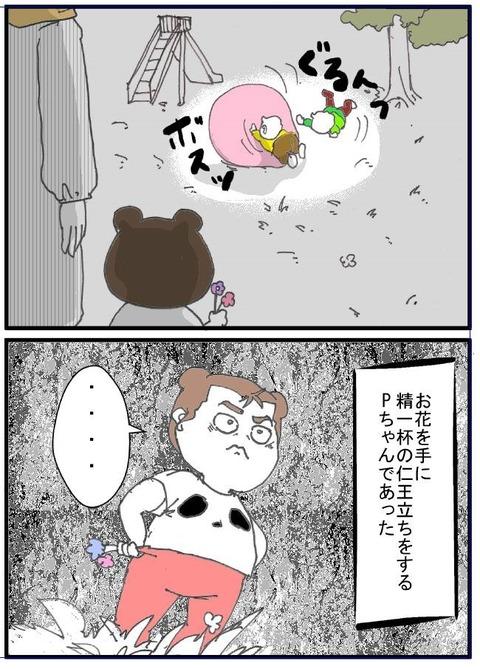 ブログ1030002