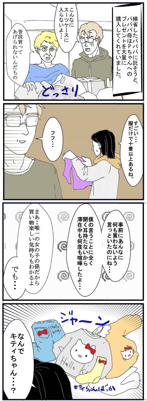 ブログ060001