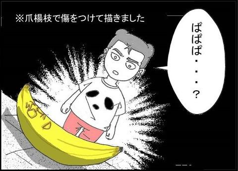 ばなな2-1