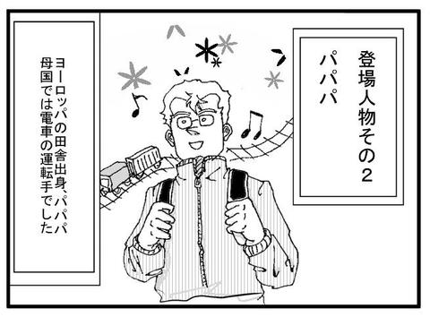 紹介2-1