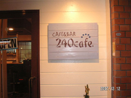 240カフェ 看板〜♪