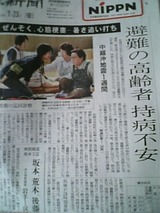 新潟県中越沖地震記事