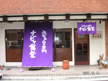 ナビィ食堂〜♪