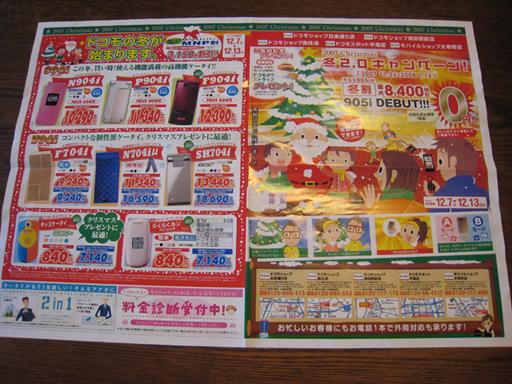 2007Christmas冬2.0キャンペーン〜♪