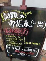 雪花の郷、福岡店