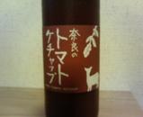 奈良のケチャップ