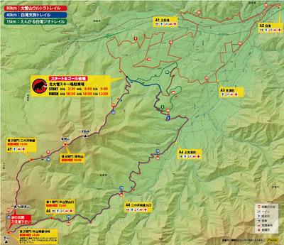 第5回大雪山・コース図