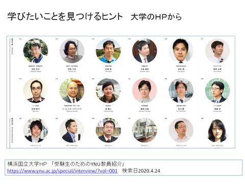 スライド11横国先生