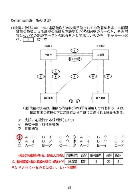 CSNo60②表