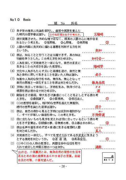 10朱子学、老荘