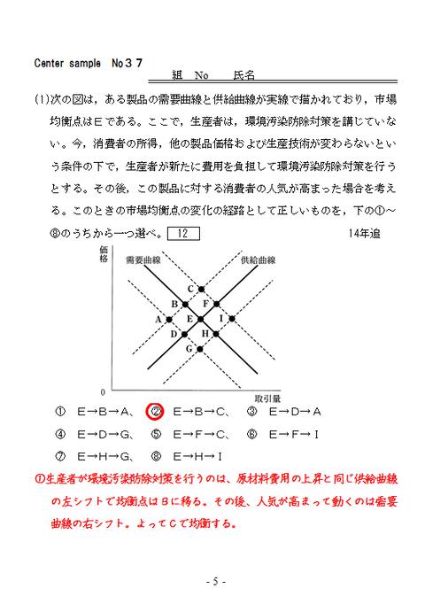 CSNo37表