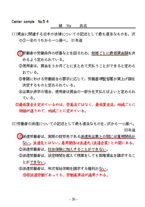 CSNo54表