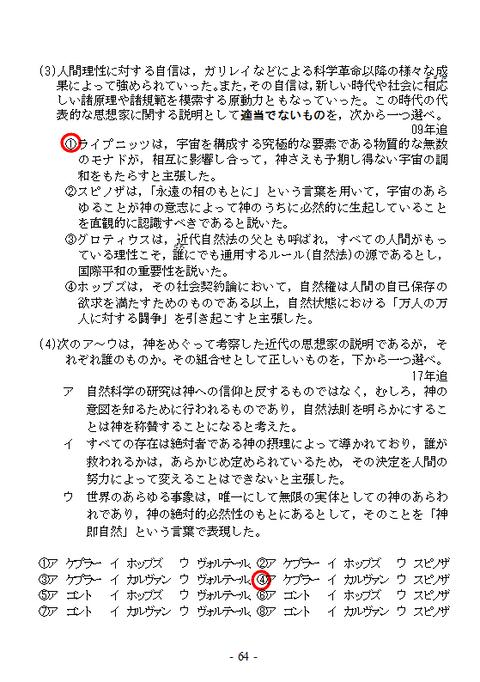 倫CS23③裏