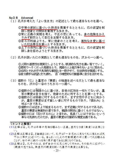 08儒家Ad