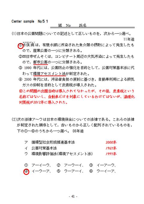 CSNo51表