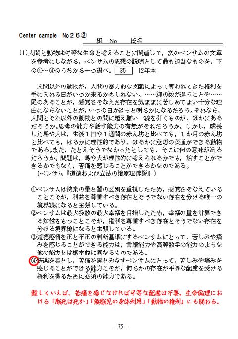 倫CS26②表