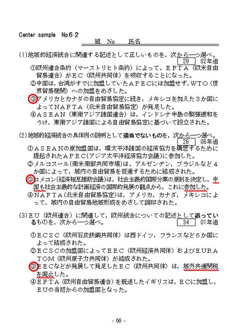 CSNo62表