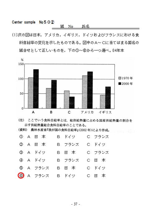 CSNo50②表