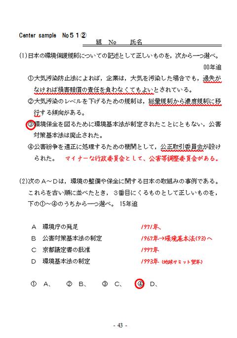 CSNo51②表