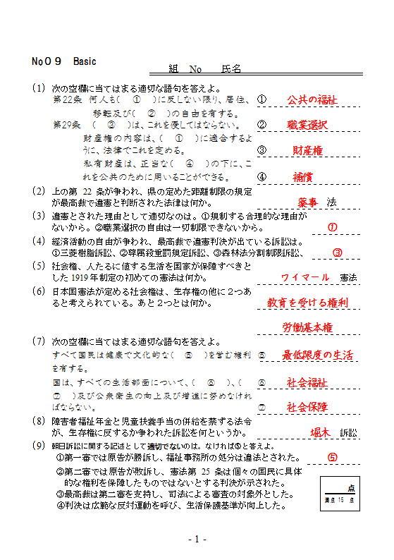 第9回 経済活動の自由と社会権 : 高校 政経・倫政の補習講座