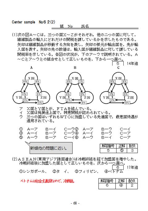 CSNo62②表