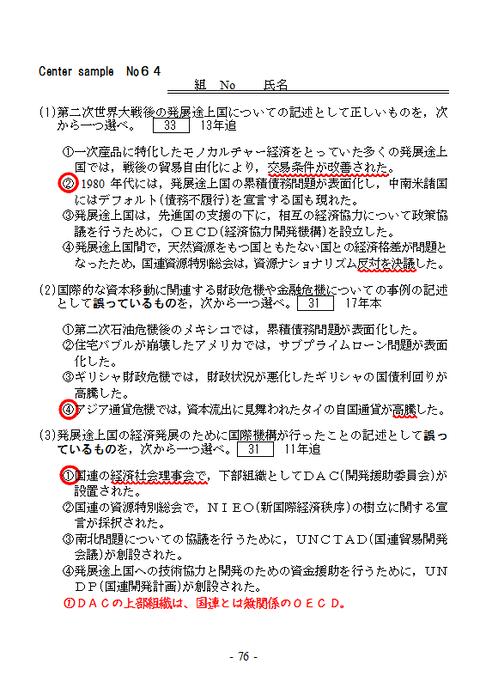 CSNo64表