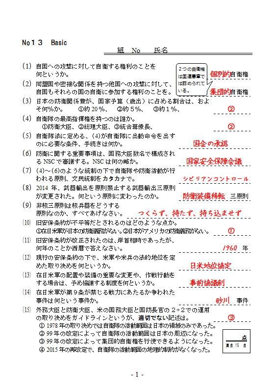 国内政治ドリル : 高校 政経・倫政の補習講座