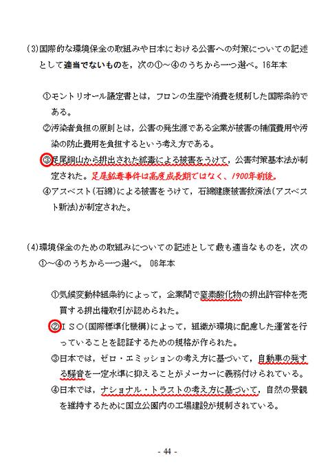 CSNo51②裏