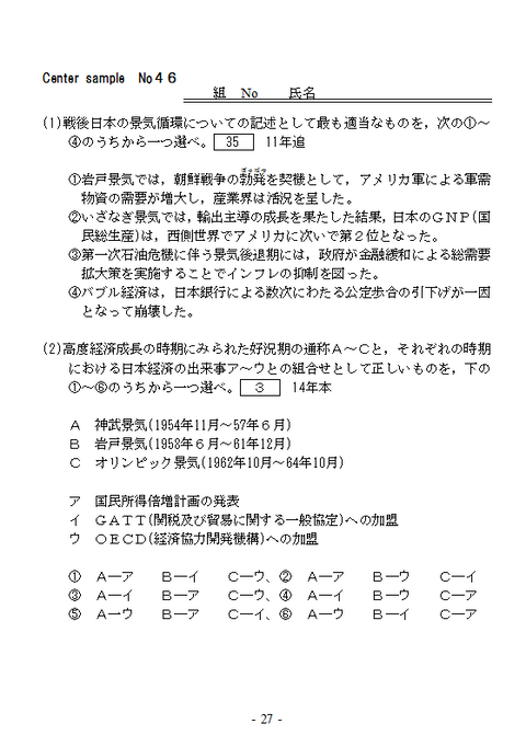 CSNo46表
