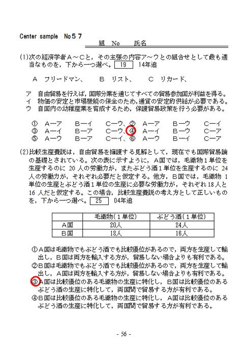 CSNo57表