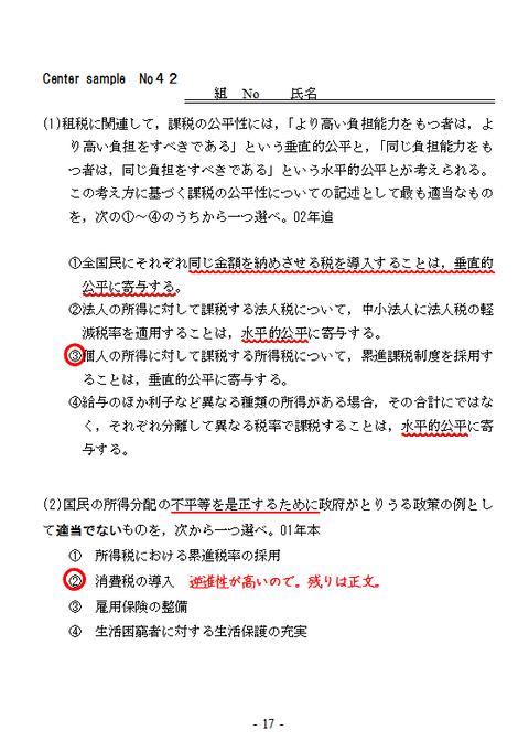 CSNo42表
