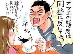 古谷経衡さん「何よりも韓国を悪く言ったりするヘイトは日本の国威を傷つける事になるよ」 2ch「愛国無罪なんだろ?」「もう韓国の国威はズタズタだ!」