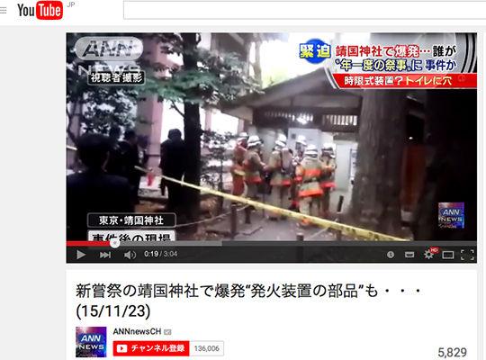 """靖国神社で""""爆発音"""" 韓国人の男を追起訴[NHK] 2ch「韓国人靖国テロ事件な」「どう考えても帰化人のやらせ」「音だけで逮捕とか酷い国だな」"""