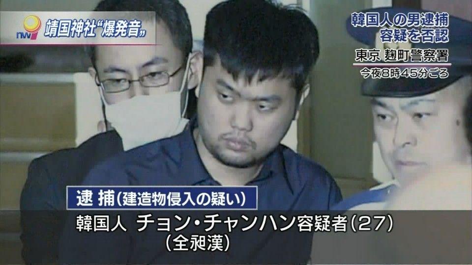 靖国神社事件 韓国人の男を建造物侵入罪で起訴 2ch「チョン死ね」「爆発どこいったよ」「韓国人テロリスト」