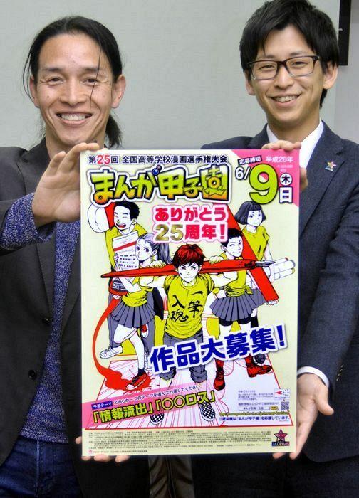 まんが甲子園、韓国、台湾にも呼び掛け・・・予選テーマ「情報流出」「○○ロス」 2ch「日本はさしずめコリアロス症候群」