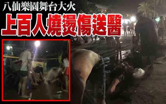 台湾の娯楽施設で火災、約100人ケガか