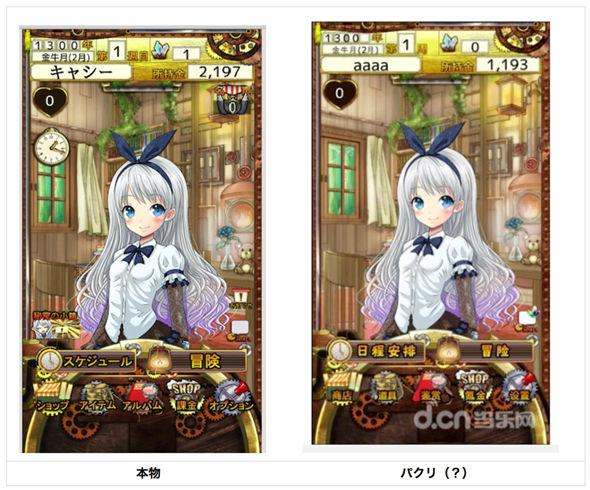 日本製アプリを「完全コピー」? 中国の独自マーケットに海賊版が続出 「パクられた」の声多数 2ch「やるなぁw」「天安門いれとけよ」「天安門仕込んでおかないから・・・」
